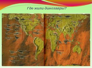 Где жили динозавры?