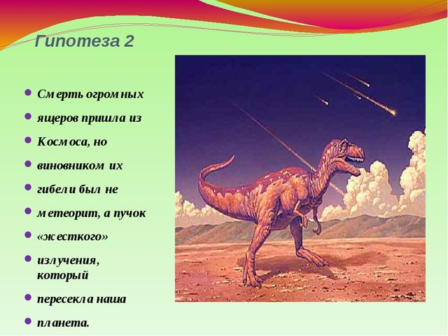 Гипотеза 2 Смерть огромных ящеров пришла из Космоса, но виновником их гибели...