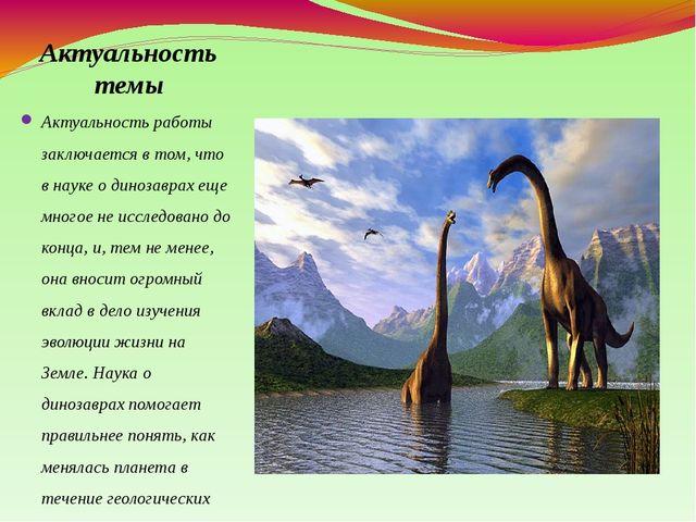 Актуальность работы заключается в том, что в науке о динозаврах еще многое не...