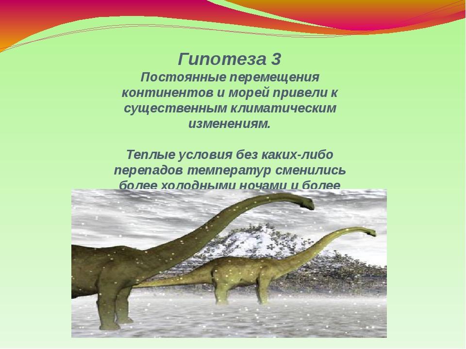 Гипотеза 3 Постоянные перемещения континентов и морей привели к существенным...
