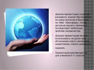 Данная презентация позволяет расширить знания обучающихся по курсу экологии и