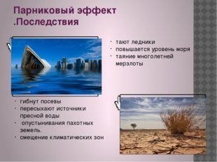 Парниковый эффект .Последствия тают ледники повышается уровень моря таяние мн
