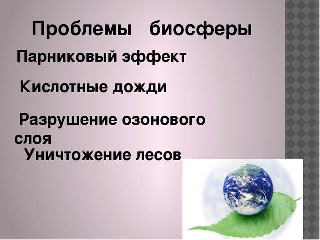 Проблемы биосферы Парниковый эффект Кислотные дожди Разрушение озонового слоя...