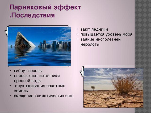 Парниковый эффект .Последствия тают ледники повышается уровень моря таяние мн...