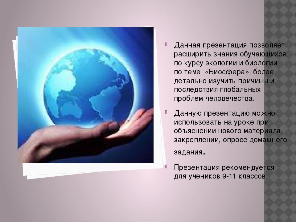 Данная презентация позволяет расширить знания обучающихся по курсу экологии и...
