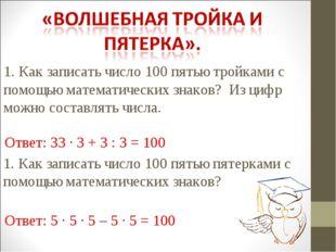 1. Как записать число 100 пятью тройками с помощью математических знаков? Из