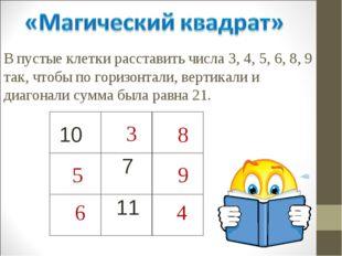 В пустые клетки расставить числа 3, 4, 5, 6, 8, 9 так, чтобы по горизонтали,