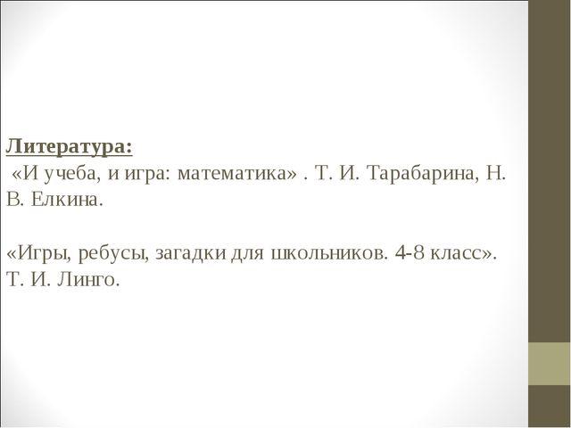 Литература: «И учеба, и игра: математика» . Т. И. Тарабарина, Н. В. Елкина. «...