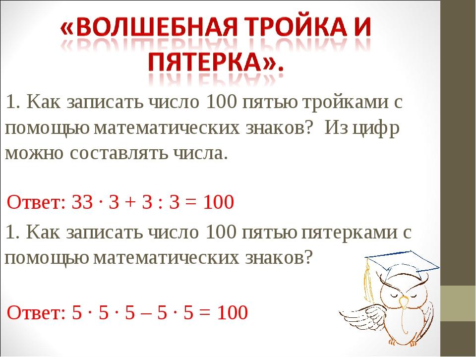 1. Как записать число 100 пятью тройками с помощью математических знаков? Из...