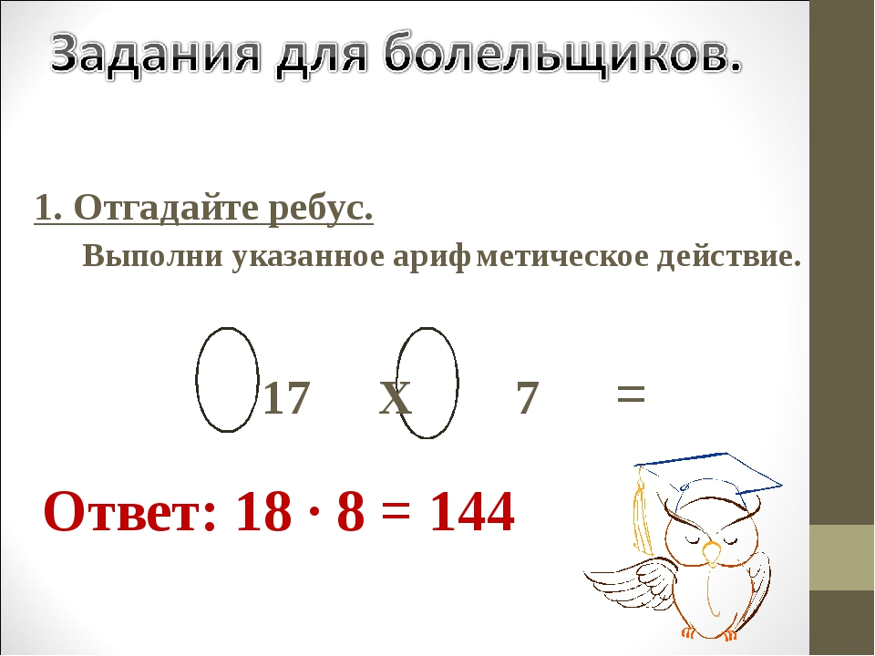 Ответ: 18 · 8 = 144 1. Отгадайте ребус. Выполни указанное арифметическое дей...