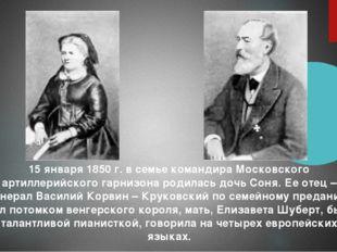15 января 1850 г. в семье командира Московского артиллерийского гарнизона род
