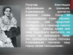 Получив блестящее образование за границей, Ковалевская достигла мировой славы