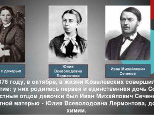 В 1878 году, в октябре, в жизни Ковалевских совершилось событие: у них родила