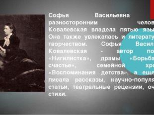 Софья Васильевна была разносторонним человеком. Ковалевская владела пятью язы