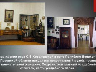В бывшем имении отца С.В.Ковалевской в селе Полибино Великолукского района Пс
