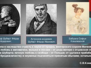 «Я получила в наследство страсть к науке от предка, венгерского короля Матвея