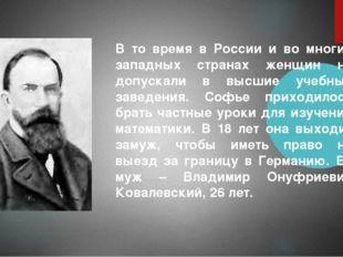В то время в России и во многих западных странах женщин не допускали в высшие
