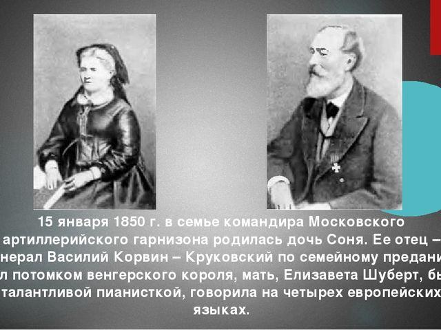 15 января 1850 г. в семье командира Московского артиллерийского гарнизона род...
