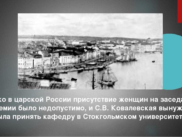 Однако в царской России присутствие женщин на заседаниях Академии было недопу...
