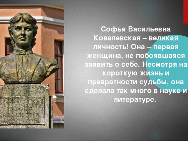 Софья Васильевна Ковалевская – великая личность! Она – первая женщина, не поб...