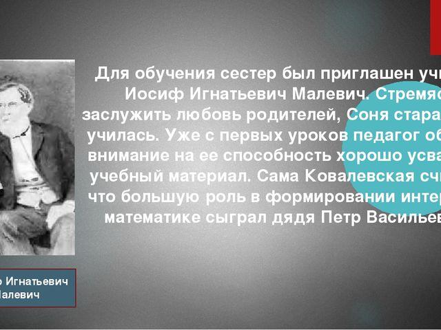 Для обучения сестер был приглашен учитель Иосиф Игнатьевич Малевич. Стремясь...