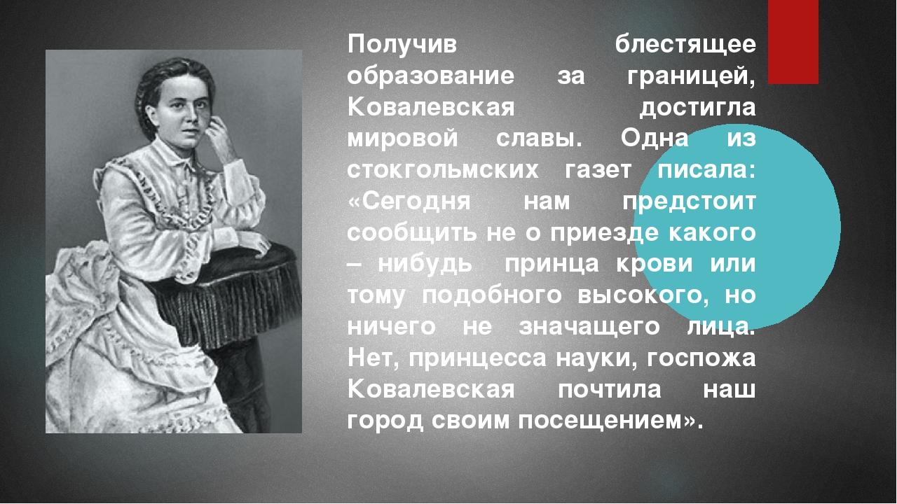 Получив блестящее образование за границей, Ковалевская достигла мировой славы...