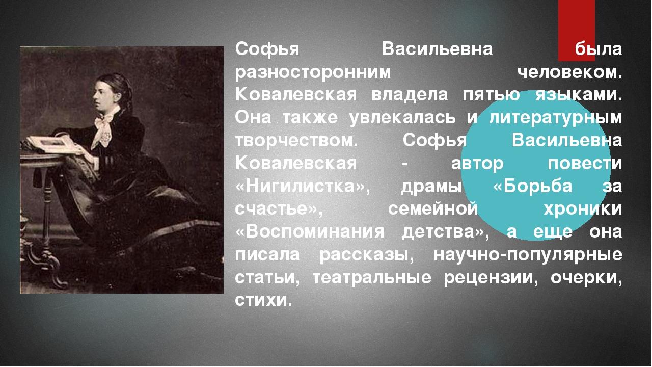 Софья Васильевна была разносторонним человеком. Ковалевская владела пятью язы...