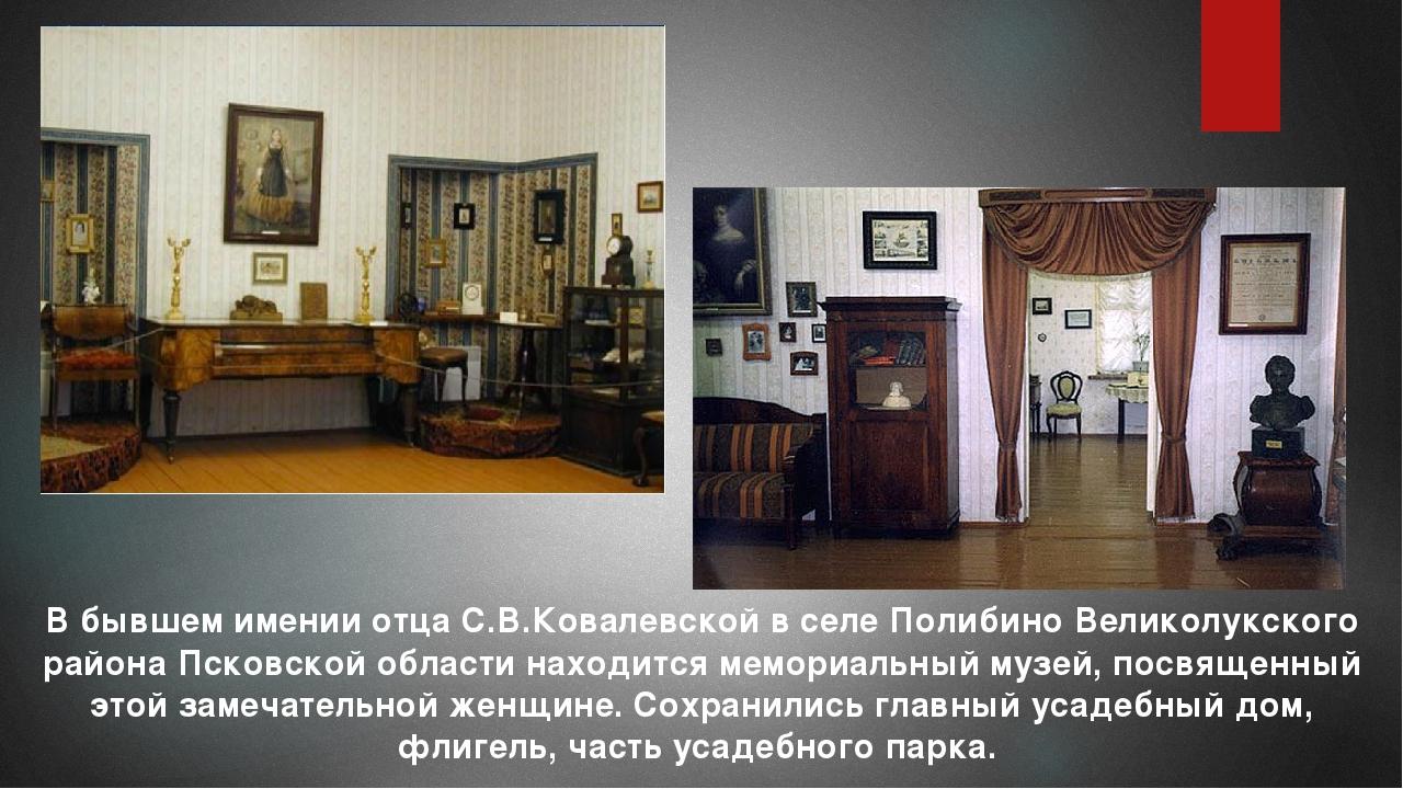 В бывшем имении отца С.В.Ковалевской в селе Полибино Великолукского района Пс...
