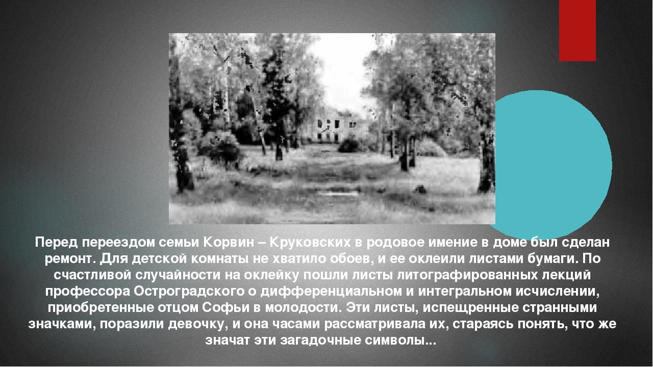 Перед переездом семьи Корвин – Круковских в родовое имение в доме был сделан...