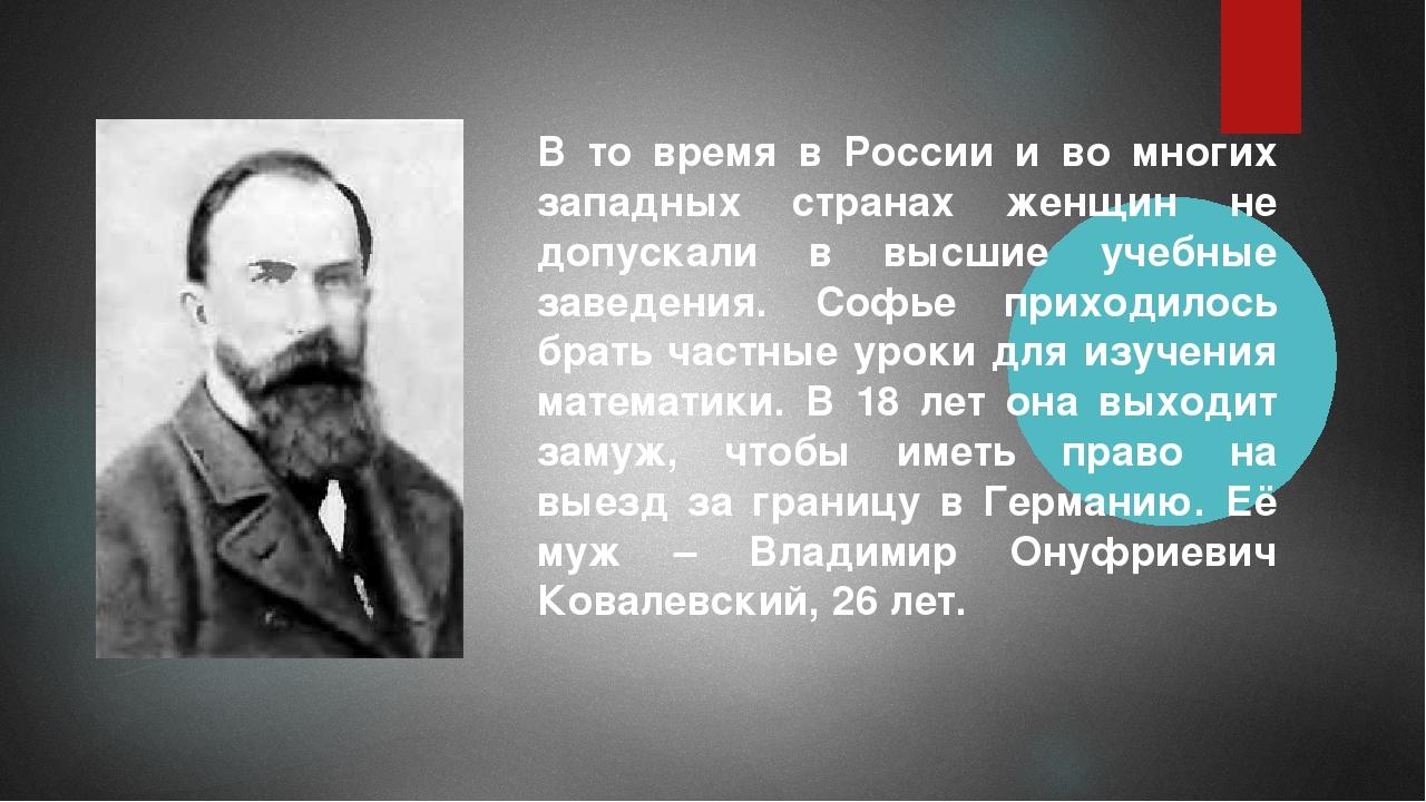 В то время в России и во многих западных странах женщин не допускали в высшие...