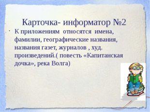 Карточка- информатор №2 К приложениям относятся имена, фамилии, географическ