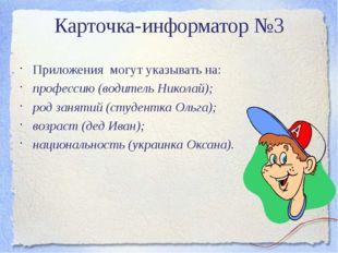 Карточка-информатор №3 Приложения могут указывать на: профессию (водитель Ник