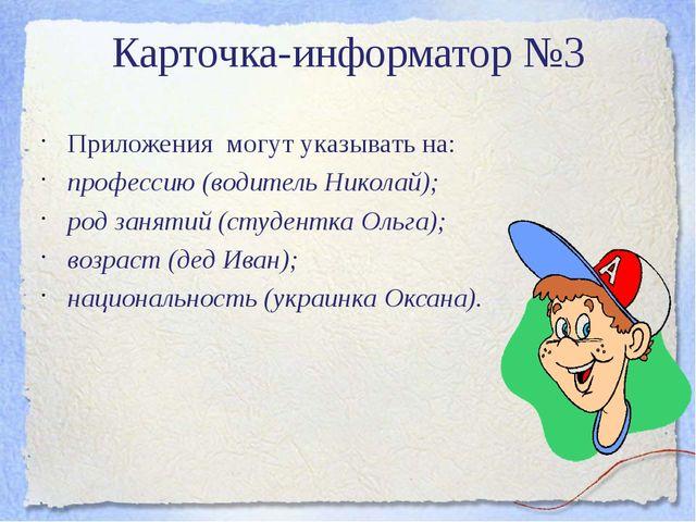 Карточка-информатор №3 Приложения могут указывать на: профессию (водитель Ник...