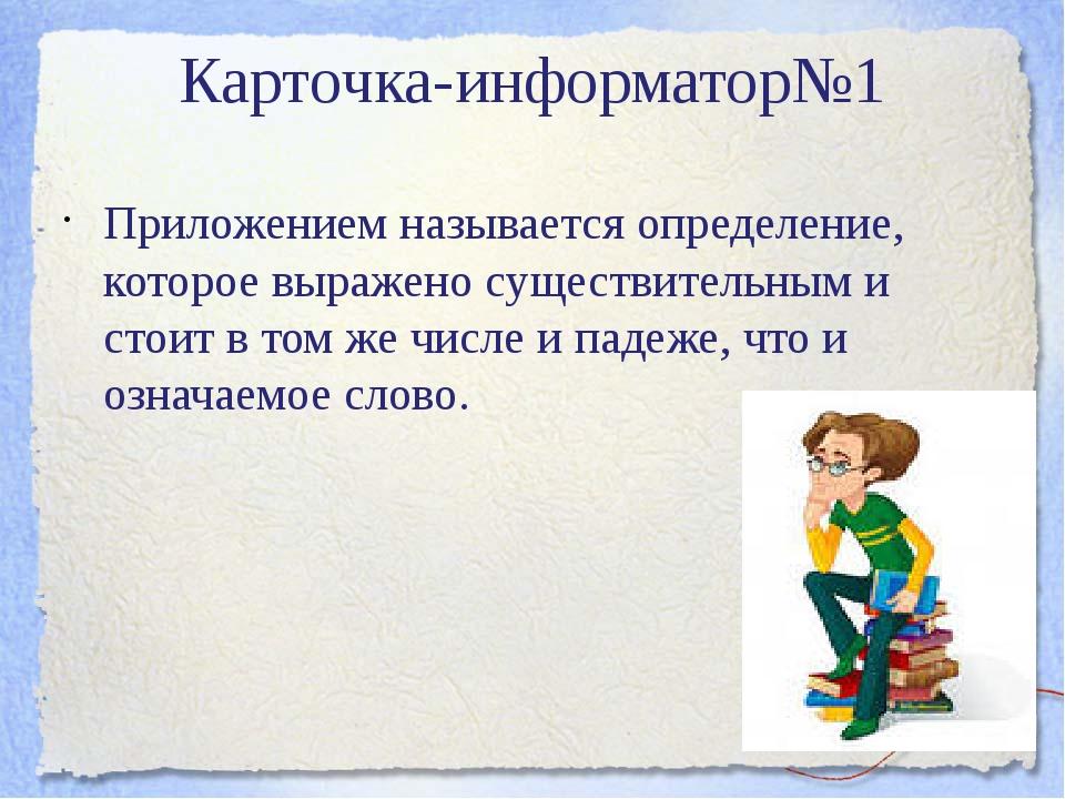 Карточка-информатор№1 Приложением называется определение, которое выражено су...