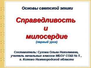 Справедливость и милосердие (первый урок) Составитель: Сухова Ольга Николаев