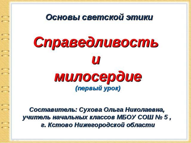 Справедливость и милосердие (первый урок) Составитель: Сухова Ольга Николаев...