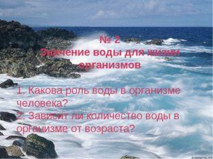 № 2 Значение воды для жизни организмов 1. Какова роль воды в организме челове
