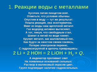 1. Реакции воды с металлами Кусочек лития пинцетом взят. Отметьте, что услови