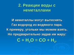 2. Реакции воды с неметаллами И неметаллы могут вытеснять Газ водород из водя