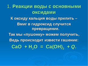 1. Реакции воды с основными оксидами К оксиду кальция воды прилить – Вмиг в г
