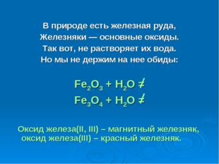 В природе есть железная руда, Железняки — основные оксиды. Так вот, не раство