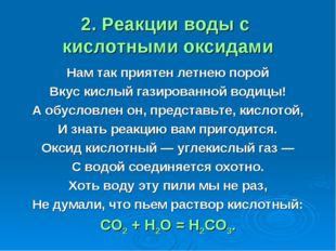 2. Реакции воды с кислотными оксидами Нам так приятен летнею порой Вкус кислы