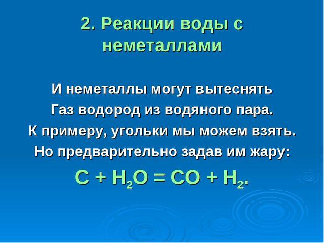 2. Реакции воды с неметаллами И неметаллы могут вытеснять Газ водород из водя...