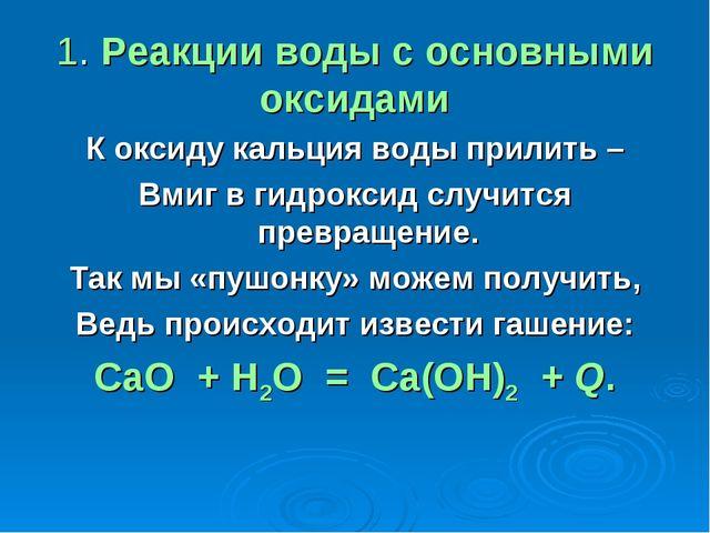 1. Реакции воды с основными оксидами К оксиду кальция воды прилить – Вмиг в г...