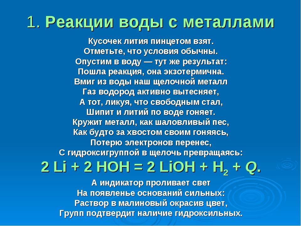 1. Реакции воды с металлами Кусочек лития пинцетом взят. Отметьте, что услови...