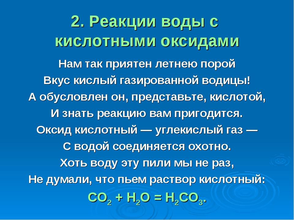 2. Реакции воды с кислотными оксидами Нам так приятен летнею порой Вкус кислы...