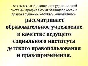 ФЗ №120 «Об основах государственной системы профилактики безнадзорности и пр