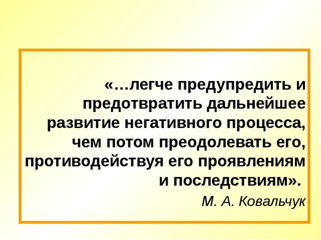 «…легче предупредить и предотвратить дальнейшее развитие негативного процесс...