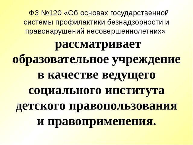 ФЗ №120 «Об основах государственной системы профилактики безнадзорности и пр...