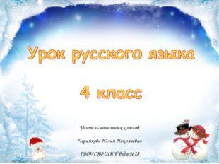 Учитель начальных классов Чернякова Юлия Николаевна ГБОУ СКОШИ V вида № 28